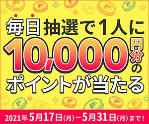 毎日だれかに1万円相当当たるキャンペーン