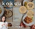 kokuu(こくう)