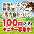 馬肉自然づくり100円モニター
