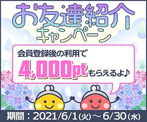 6月お友達紹介キャンペーン