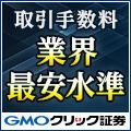 【口座開設】GMOクリック証券
