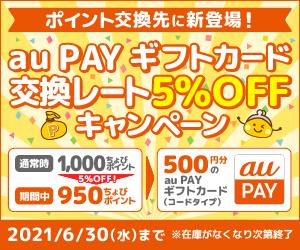 【交換先追加】au PAY ギフトカード