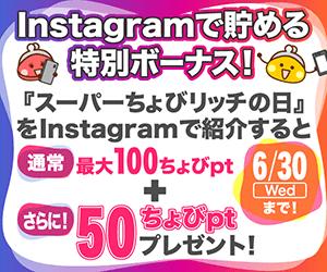Instagramで貯める!特別ボーナスキャンペーン