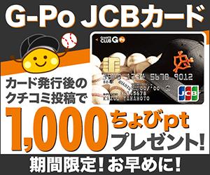 G-Po JCBカード