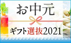 お中元ギフト選抜2021