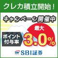 【口座開設】SBI証券