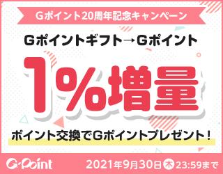 Gポイント_20周年記念キャンペーン