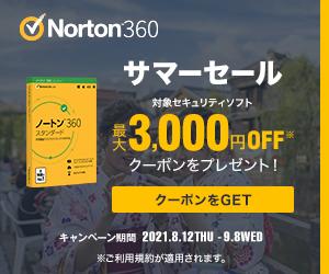 ノートンストア(Norton)