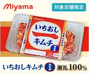 「いちおしキムチ(あま辛)200g」店頭購入