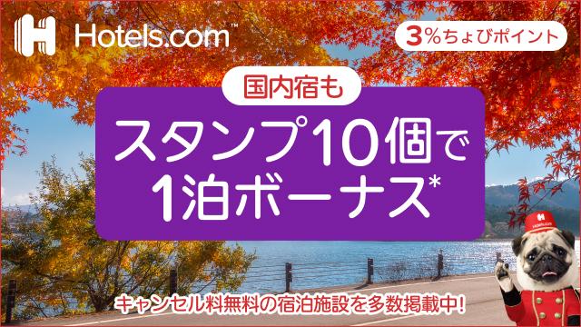 ホテルズドットコム(Hotels.com)
