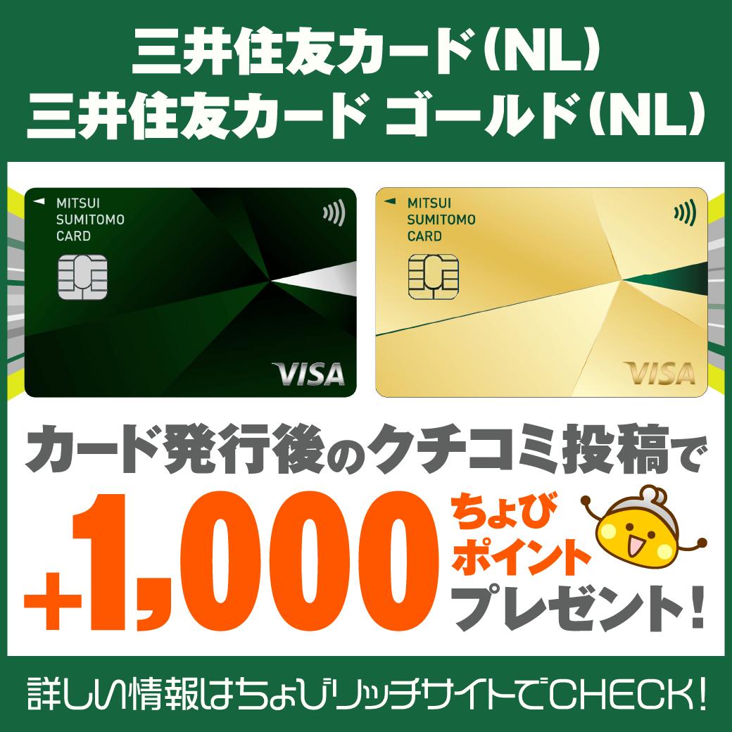 三井住友カード ゴールド(NL)