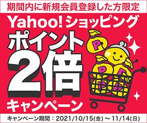 【新規会員限定】Yahoo!ショッピング ポイント2倍キャンペーン